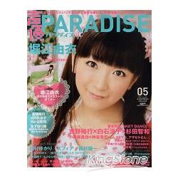 聲優PARADISE Vol.5