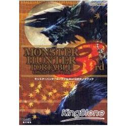 魔物獵人系列3rd 攜帶版公式指南書