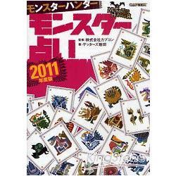 魔物獵人系列 魔物獵人占卜2011年版