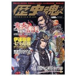 歷史魂 Vol.3附CD