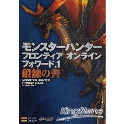 魔物獵人系列 Frontier邊境vol.1 鍛鍊之書
