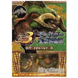 魔物獵人系列3rd 魔物生態圖鑑 Vol.3附尾槌龍模型
