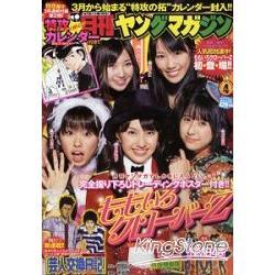 月刊Young Magazine附年曆