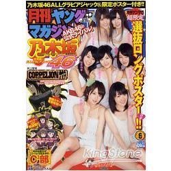 月刊 YOUNG MAGAZINE 6月號2012附海報