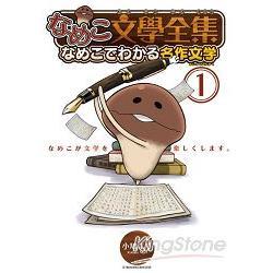 方吉菇名作文學全集 漫畫版Vol.1