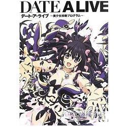 DATE A LIVE!~美少女攻略計畫