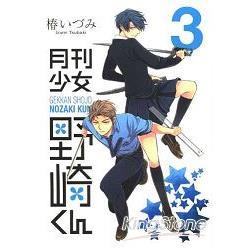 月刊少女野崎君 Vol.3