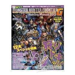 魔物獵人 Frontier G Hunting Manual 2013年版