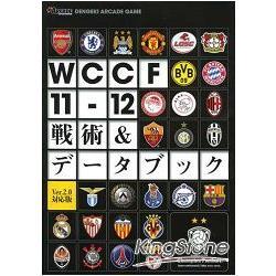世界冠軍足球洲際球會 WCCF11-12  戰術與資料庫