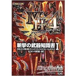 魔物獵人系列4斬擊武器知識書 1
