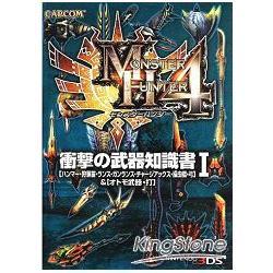 魔物獵人系列4衝擊武器知識書 1