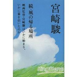 続.風の帰る場所 : 映画監督.宮崎駿はいかに始まり、いかに幕を引いたのか