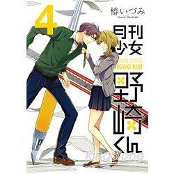 月刊少女野崎君 Vol.4