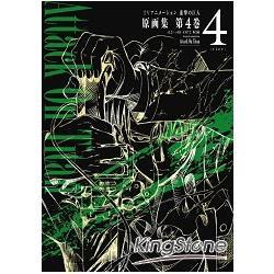 電視卡通進擊的巨人原畫集 第4卷