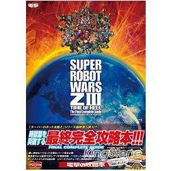 第 3 次超級機器人大戰 Z 時獄篇最終完全攻略本