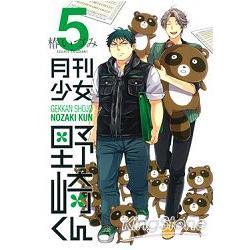 月刊少女野崎君 Vol.5
