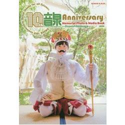 日本網路電台音泉10週年紀念特刊