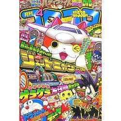 corocoro comic 4月號2015附妖怪手錶紙牌收納盒.神奇寶貝卡.DVD