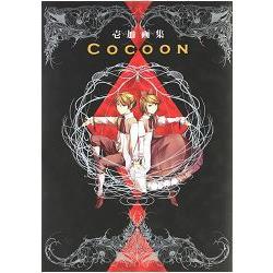 COCOON-壹加畫集(惡之系列人氣繪師)