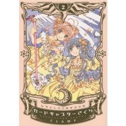庫洛魔法使好友60週年紀念版 Vol.2附插圖卡