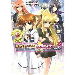 魔法少女奈葉The 1st ORIGINAL CHRONICLE Vol.3