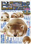 Big Comic Original 7月號2015 增刊號
