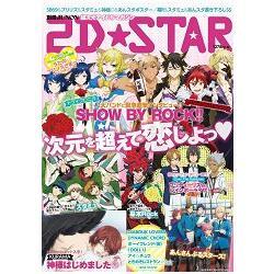 2D☆STAR-超越次元戀愛偶像情報誌附海報組