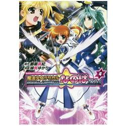 魔法少女奈葉The 1st ORIGINAL CHRONICLE Vol.4