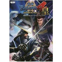 戰國BASARA4&4皇 完全攻略指南 PS4.PS3