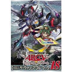 遊☆戲☆王ARC-V公式卡片遊戲指南Vol.18附限定卡