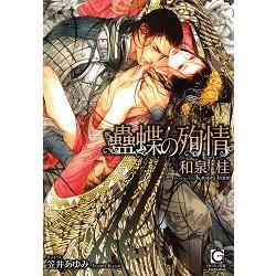 和泉桂耽美小說-蠱蝶的殉情