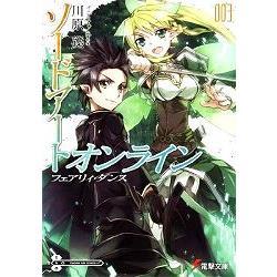 刀劍神域 Vol.3