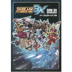 超級機器人大戰BX完全聖經