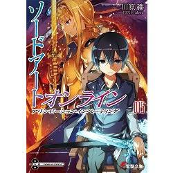 刀劍神域 Vol.15