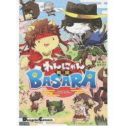 戰國BASARA犬貓化兒童漫畫單行本