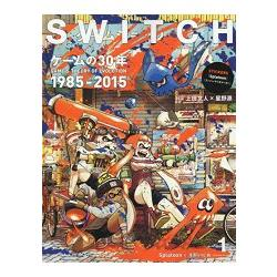 SWITCH Vol.34 No.1(2016年1月號)