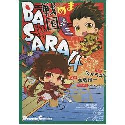 豆戰國 BASARA 4 卷之3