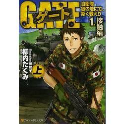 GATE 奇幻自衛隊 Vol.1  接觸篇 上集
