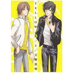 立野真琴耽美漫畫-YELLOW/R YELLOW/RETURNS Vol.2