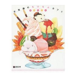 不可思議兔子咖啡廳甜點世界美食漫畫