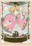 庫洛魔法使小櫻連載開始20週年紀念插畫集