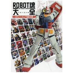 ROBOT魂大全