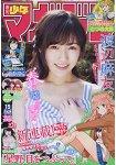 週刊少年Magazine 4月20日 2016 封面人物:渡邊麻友