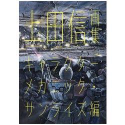 上田信插畫集-機器人主題夢幻作品大全