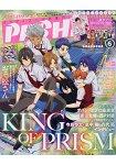 PASH! 6月號2016附星光少男 KING OF PRISM 在下 #22338本~有