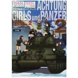 ACHTUNG GIRLS And PANZER-GILRS&PANZER公式戰
