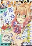 少年 GANGAN 7月號2016附天賀井同學比想象的普通書套.海報