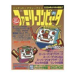 任天堂迷你復刻版紅白機30款遊戲大特集 完全保存版附DVD