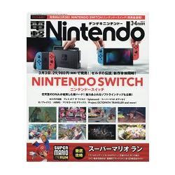 電擊Nintendo 4月號2017