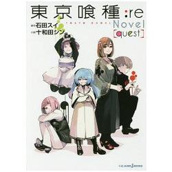 東京&#21936種:re Novel(quest)